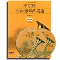 【全新直发】布尔姆小号/短号 练习曲(附DVD CD各一张) 陈嘉敏注 9787807516040 上海音乐出版社