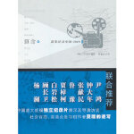 【新书店正版】算命:清影纪录中国 2009清影工作室著9787549530953广西师范大学出版社