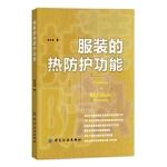 【新书店正版】服装的热防护功能朱方龙9787518019908中国纺织出版社