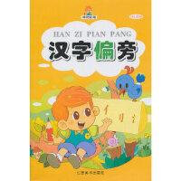 汉字偏旁红孩儿工作室江西美术出版社9787548004554