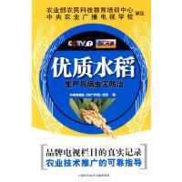 优质水稻生产与病虫害防治