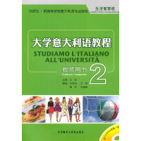 大学意大利语教程(2)教师用书(配CD-ROM)――内含配套的教学方法、参考译文、练习答案