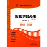 影视作品分析 第六版 广播影视类高考专用丛书