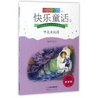晓玲叮当快乐童话(拼音版)-甲壳虫地图