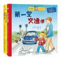 幼儿家庭课堂(套装共3册)