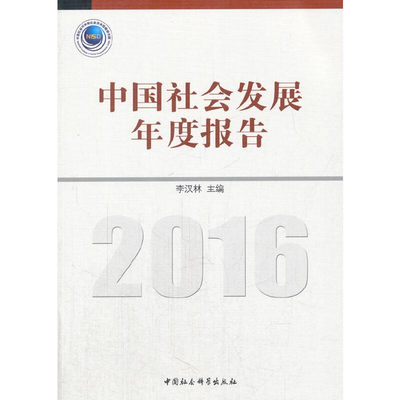 中国社会发展年度报告(2016)