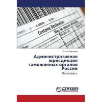 【预订】Administrativnaya Yurisdiktsiya Tamozhennykh Organov