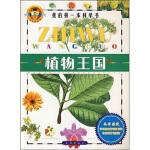 全新正版 我的本科学书:植物王国 我的第一本科学书编写组 未来出版社 9787541721526缘为书来图书专营店