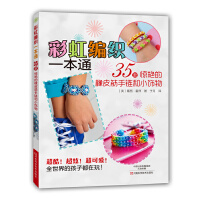 【正版全新直发】彩虹编织一本通:35款惊艳的橡皮筋手链和小饰物 〔英〕露西・霍萍;于月 9787534975585 河