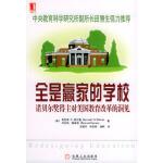【新书店正品包邮】全是赢家的学校:诺贝尔奖得主对美国教育改革的洞见 (美)威尔逊(Wilson,K.G.),(美)戴维
