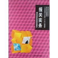 【二手旧书8成新】报关实务张卉西北大学出版社9787560436838