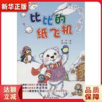 好故事养成好性格 乐读123:比比的纸飞机(适合7-10岁) 亚乔,吴贞瑶 绘 江苏美术出版社 97875344545
