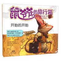 鼠����的旅行箱-�_始的�_始[美]杰瑞・弗里德曼;[美]小巫 �g;新世�o出版社9787558301421
