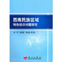 西南民族区域特色经济问题研究