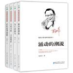 陶西平教育漫笔选集(套装共4册)