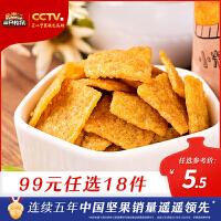 【三只松鼠_小贱小米锅巴60gx2袋】特产小米锅巴麻辣味零食
