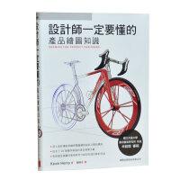 �O���一定要懂的�a品�L�D知�R 工业设计 产品设计 台版设计图册 原版书籍