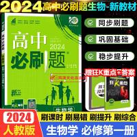 高中必刷题生物必修2一人教版2022版高一必刷题练习册