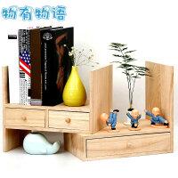 物有物语 桌面书架 实木创意可伸缩电脑桌面收纳架简易组合原木办公桌文件架书柜带抽屉储物架