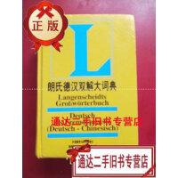 【二手旧书九成新】朗氏德汉双解大词典 /叶本度 外语教学与研究出版社