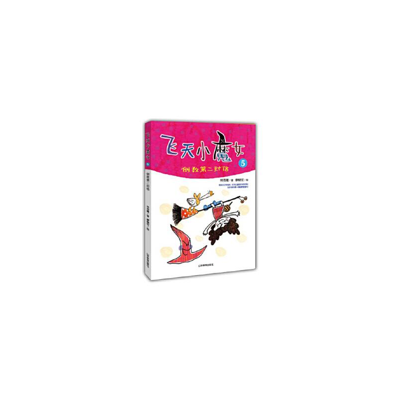 飞天小魔女5 信谊首奖 丰子恺奖作家原创新作 情绪管理魔法故事书6-12岁儿童文学小学生课外读物