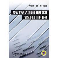 数控刀具材料选用手册赵军 邓建新机械工业出版社【正版图书 放心购】