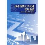城市智能公共交通管理系统