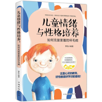 儿童情绪与性格培养(pdf+txt+epub+azw3+mobi电子书在线阅读下载)