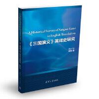 《三国演义》英译史研究