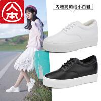 人本冬季加绒小白鞋女 学生韩版内增高加厚保暖棉鞋女百搭帆布鞋
