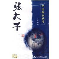 中国绘画欣赏:张大千 杨琪(DVD)