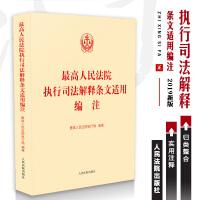 正版 最高人民法院执行司法解释条文适用编注 人民法院出版社