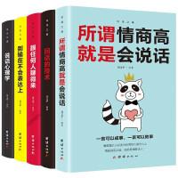 正版 非暴力沟通 马歇尔沟通的艺术口才训练沟通技巧与人际交往指南沟通交流说话的魅力心理学沟通技巧畅销书籍