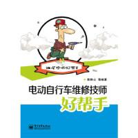 电动自行车维修技师好帮手 陈铁山著 电子工业出版社 9787121253508