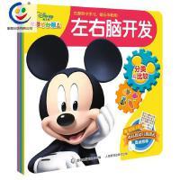 迪士尼米奇妙妙屋左右脑开发套装5册 米奇卡通儿童思维启蒙开发游戏书 2-6岁幼儿掌握时间概念空间方位认知