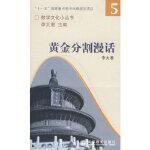 黄金分割漫话 李大潜 高等教育出版社 9787040223668 新华正版 全国85%城市次日达