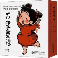 【全新直发】万里童谣――中国传统文化童谣(6册) 北京师范大学出版社