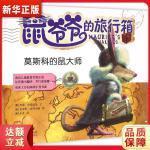 鼠爷爷的旅行箱:莫斯科的鼠大师(精装) [美]杰瑞・弗里德曼文,[美]克里斯・比阿曲斯图,小巫译 新世纪出版社9787