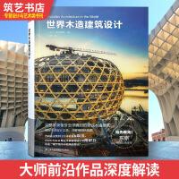 世界木造建筑设计 大师前沿作品解读 木质木材建筑 外观 造型 构造 技术 细节 建筑设计书籍