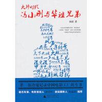 【二手旧书9成新】大片时代:冯小刚与华谊兄弟 秋原