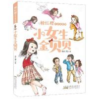 小女生金贝贝 杨红樱 安徽少年儿童出版社 9787570708543