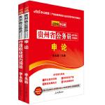 中公2018贵州公务员考试用书专业教材 行政职业能力测验+申论(共2册)