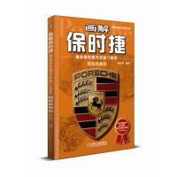 画解保时捷:揭秘保时捷汽车独门绝技(精装典藏版)