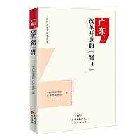 """广东:改革开放的""""窗口"""""""