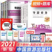 导游证考试用书2021全套 中国旅游协会 全国导游证资格考试教材+导游证考试真题2021 全套8本 导游业务+基础知识+