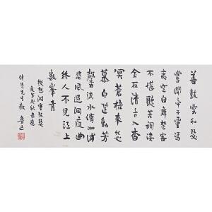 B008鲁迅《行书诗句》