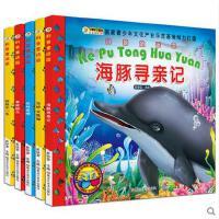 少儿百科全书全套正版共5册 6-12岁注音版动物世界儿童图书科普彩图读物 一二三年小学生版科普童话园草原狮王老虎海豚*