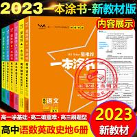 一本涂书高中语文数学英语政治历史地理共6册文科全套2021新版 课标版