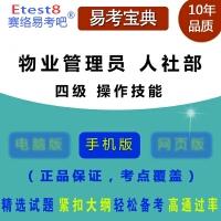 2019年物业管理员(国家四级)职业资格考试(操作技能)易考宝典手机版(人社部)-ID:5351