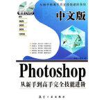 中文版Photoshop从新手到高手完全技能进阶李明云,龙飞中航书苑文化传媒(北京)有限公司9787802435414
